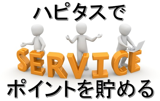 ハピタス経由でサービスを利用してポイントを貯める方法