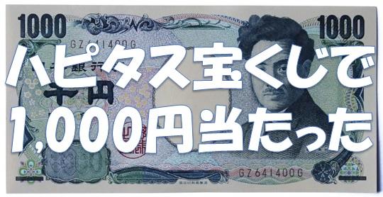 マジ!ハピタス毎月宝くじで3等、1,000円当選!