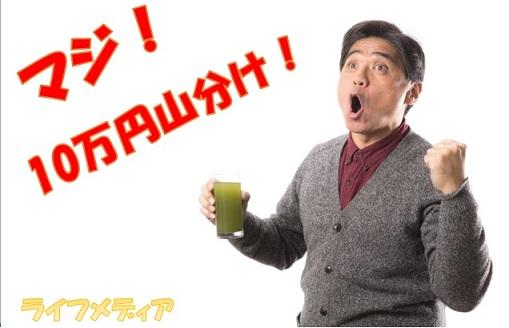 GW大放出、10万円山分けキャンペーンの詳細を解説。