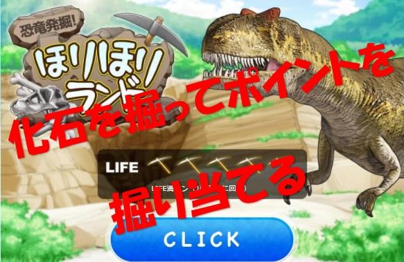 恐竜発掘!ほりほりランドの遊び方をわかり易く解説