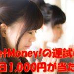 運試し!GetMoney!の毎日1,000円の参加方法を詳しく解説