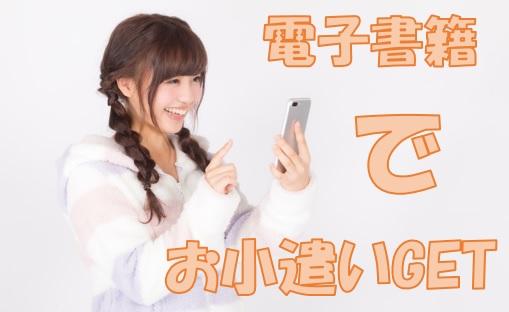 「電子書籍のhonto」初めて購入で最大1,076円稼ぐ方法