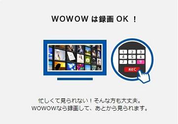 WOWOW録画OK