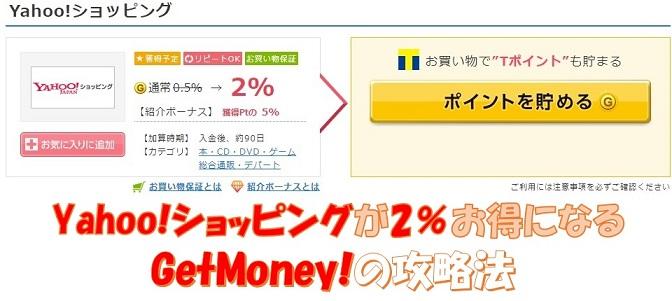 Yahoo!ショッピングがお得になる、GetMoney!の攻略法