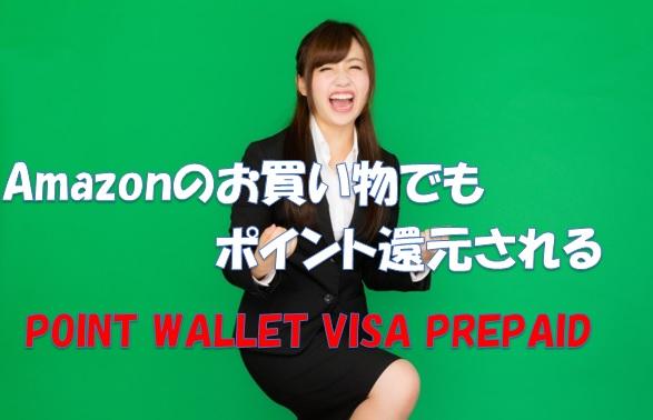 モッピーのPOINT WALLET VISA PREPAIDの発行方法を詳しく解説