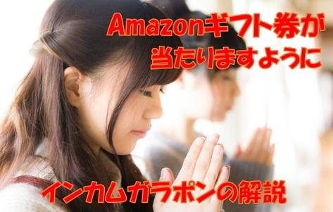 Amazonギフト券500円が当たるインカムガラポンを解説