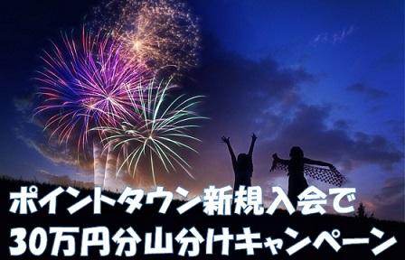 ポイントタウン新規入会で30万円相当山分けキャンペーン!