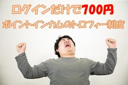 ポイントインカムのトロフィー制度で700円相当がもらえる仕組み