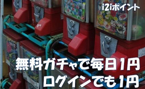 無料ガチャで最低1円、ログインでも1円稼げるi2iポイントが凄い