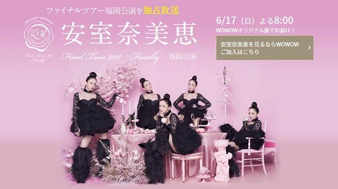 WOWOWで安室奈美恵のファイナルツアーを無料で視聴する裏技。