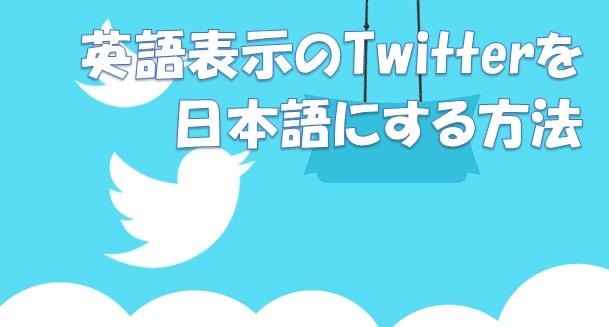 英語表示のTwitterを日本語に設定する方法
