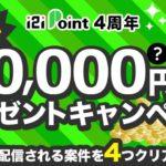i2iポイント誕生4周年「全員に10,000円分プレゼントキャンペーン」が凄い件