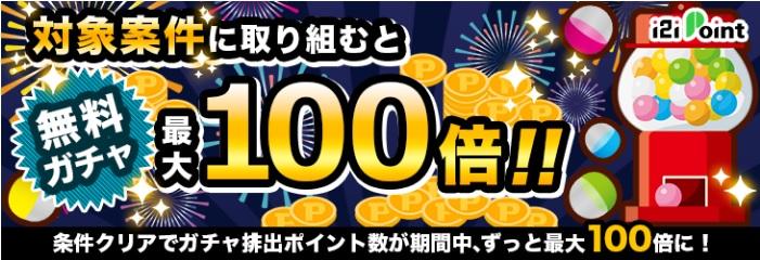 i2iポイント じぶん銀行口座開設で、ガチャのポイントが100倍!