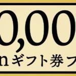 ポイントタウン「Amazonギフト券プレゼントキャンペーン」で最大2,000名にAmazonギフト券をプレゼント!