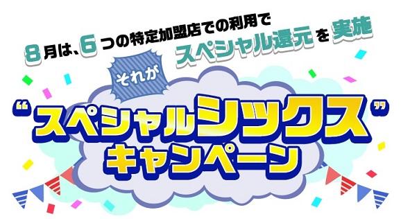 モッピー スペシャルシックスキャンペーン!『POINT WALLET VISA PREPAID』の還元率がアップ!!