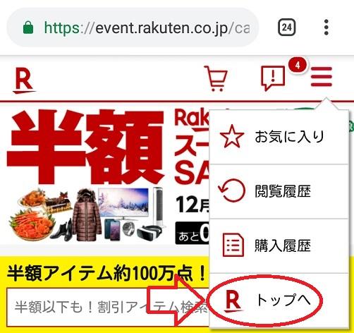 ハピタス 楽天 アプリ
