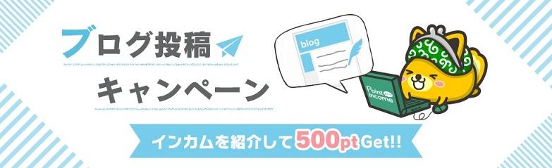 ブログ投稿キャンペーン