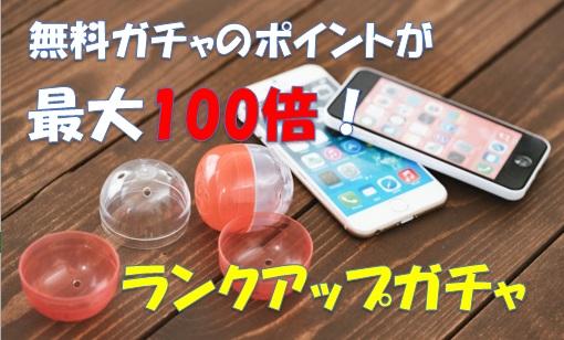 i2iポイント 無料ガチャがランクアップで毎日100円稼げる件