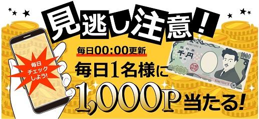 毎日1,000円が当たる