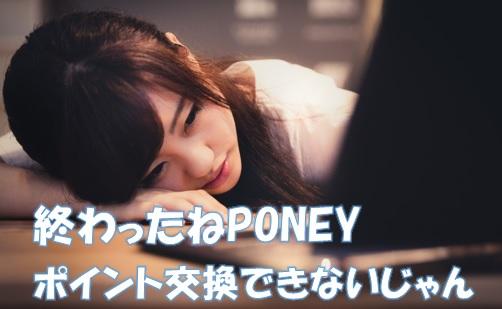 PONEY ポイント交換が再開されたけど、終了なお知らせ!