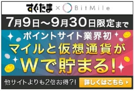 仮想通貨【BitMle(ビットマイル)】が無料で手に入るキャンペーンが開催中です!