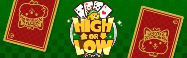 HIGHorLOWゲーム
