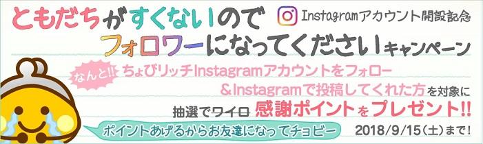 【ちょびリッチ】 Instagramフォロー & 投稿でポイントが当たる