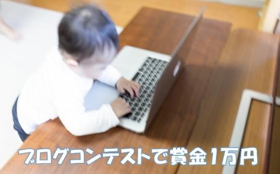ライフメディア 賞金総額5万円ブログコンテストの詳細と応募方法