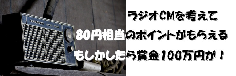 i2iポイント 文化放送100万円争奪!【ラジオCMコンテスト】応募で80円稼げるからやってみた。