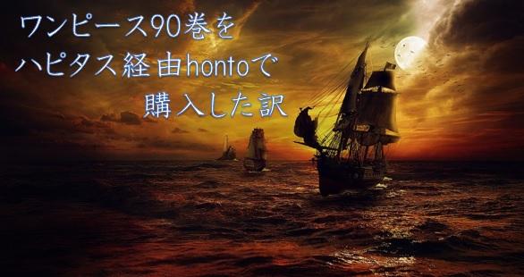 ONE PIECE(ワンピース)90巻をハピタス経由hontoで購入した訳。