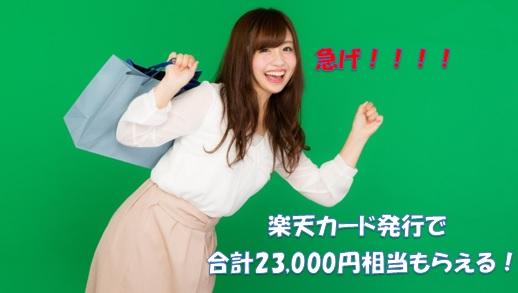 ライフメディア 期間限定!楽天カード発行で23,000円相当がもらえる!