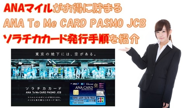 「ANA To Me CARD PASMO JCB」ソラチカカード発行手順を解説