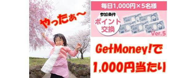 GetMoney!の毎日1,000円で当選!!しかしVer5の場合は注意が必要