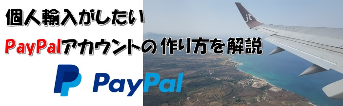 個人輸入の支払いに最適。 PayPal(ペイパル)アカウントの作り方を詳しく解説。