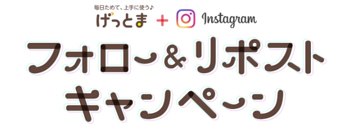 GetMoney! Instagramフォロー&リポストキャンペーンの参加方法を詳しく解説