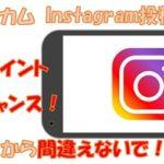 ポイントインカム Instagram投稿キャンペーンの参加方法を解説