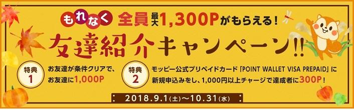 モッピーお友達紹介キャンペーン