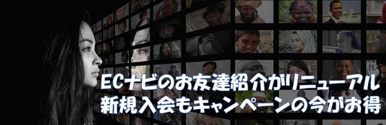 ECナビ お友達紹介リニューアル記念!ずっともキャンペーン