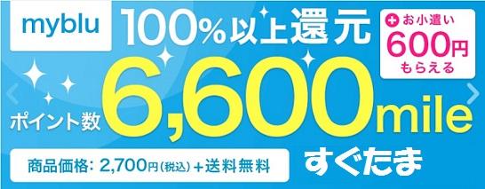 すぐたま 電子タバコ「myblu」購入で600円のお小遣いが稼げる件