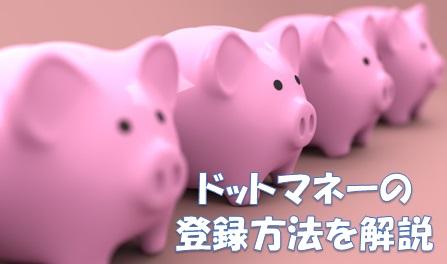 ドットマネー(.money)の登録方法を詳しく解説 2018/10月版