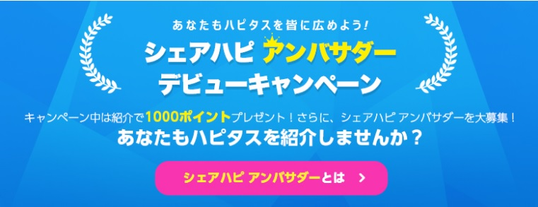 ハピタスアンバサダーデビュー記念、新規登録で最大1,100円獲得のチャンス