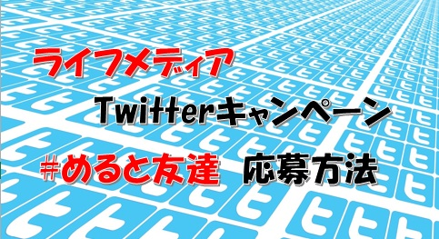ライフメディア Twitterキャンペーン#めると友達 応募方法