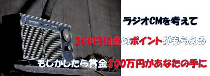 colleee 文化放送100万円争奪!【ラジオCMコンテスト】応募で300円稼げるからやってみた