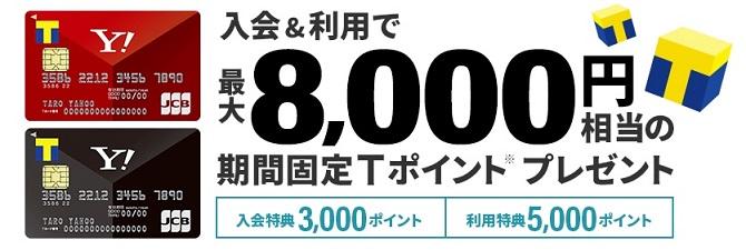 Yahoo!ショッピング利用者必須カード!Yahoo!JAPANカード発行で14,000円相当がもらえる!
