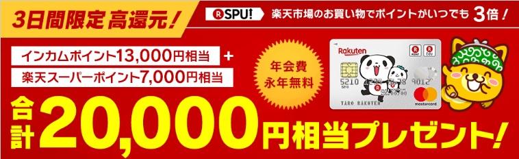 ポイントインカム 期間限定!楽天カード発行で合計20,000円相当がもらえる!