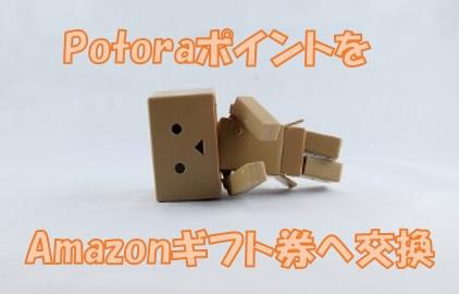 Potora(ポトラ)で貯めたポイントをAmaoznギフト券へ交換する方法