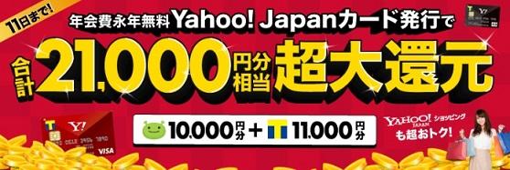 超期間限定!Yahoo!JAPANカード発行で最大21,000円分のポイントがもらえます。