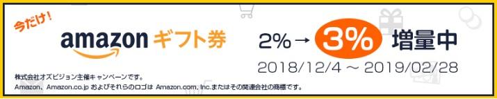 Amazonギフト券3%引き