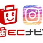 ECナビ Instagram#ECナビ投稿キャンペーン!最大6300ポイントプレゼントされるけど、私には無理みたい?