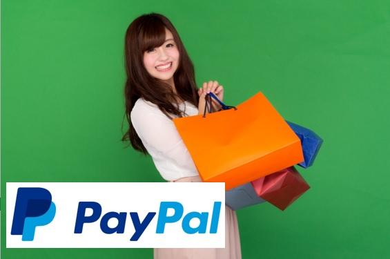ドットマネーからPayPalへ交換すると150%増量だけど注意が必要